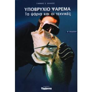 Υποβρύχιο Ψάρεμα. Τα ψάρια και οι τεχνικές