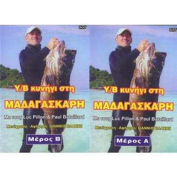 KEX - Υ/Β Κυνήγι στην Μαδαγασκαρη